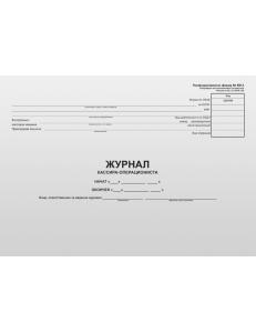 Журнал кассира-операциониста 48л. гориз.ф.КМ-4 Спейс 162008