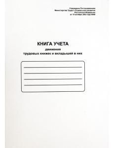 """Книга учета движения трудовых книжек и вкладышей в них 48л. """"Спейс"""" 162457"""