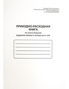 """Журнал приход.-расход.по учету трудовых книжек 48л """"Спейс"""" 162459"""