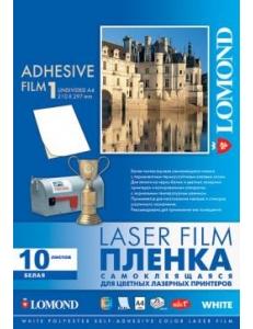 Пленка самоклеящаяся белая для лазерных принтеров 100мкм. (10л.) А4 LOMOND 1703461