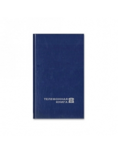 "Алфавитная книжка А6 64л. балакрон, синий, 95x172мм <8-009> ""Attache"" 188076"