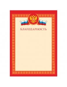 """Грамота А4 """"Благодарность"""" мелованный картон """"Спейс"""" 216552"""