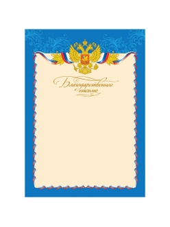"""Грамота А4 """"Благодарственное письмо"""" мелованный картон """"Спейс"""" 216554"""