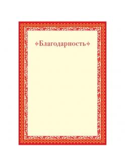 """Грамота А4 """"Благодарность"""" мелованный картон """"Спейс"""" 234029"""