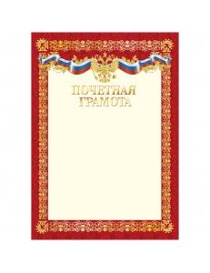 """Грамота А4 """"Грамота почетная"""" мелованный картон <BPG_10538> """"Спейс"""" 234036"""