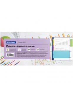 """Разделитель листов картонный 230*105мм (4х25шт.) (4 цвета) 160г/м <16110>""""OfficeSpace"""" 252801"""