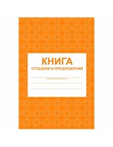 """Книга отзывов и предложений А5 48л. <КЖ-408> на скрепке, блок писчая бумага """"Учитель-Канц"""" 267419"""