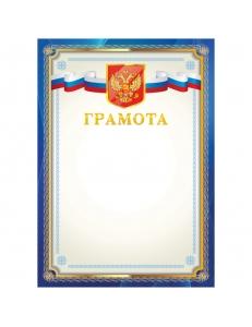 "Грамота А4 ""Грамота"" мелованный картон, синяя <BGR_28134> ""Спейс"" 288382"