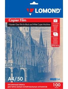 Пленка прозрачная для копиров 2-х сторон. 100мкм. (50л.) А4 LOMOND 0701415
