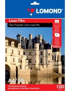Пленка прозрачная для лазерных принтеров 100мкм. (50л.) А4 LOMOND 0703415