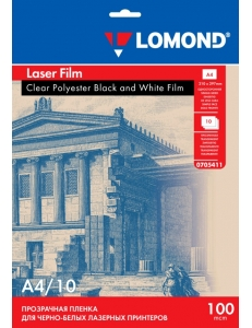 Пленка прозрачная для ч/б лазерных принтеров 100мкм. (10л.) А4 LOMOND 0705411