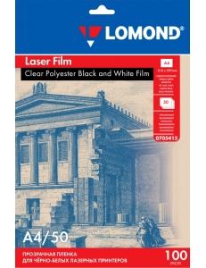 Пленка прозрачная для ч/б и цветных лазерных принтеров и копиров (50л.) А4 LOMOND 0705415