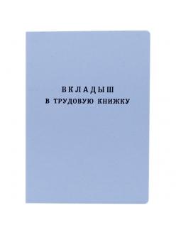 """Бланк """"Вкладыш в трудовую книжку"""" Гознак 070622"""