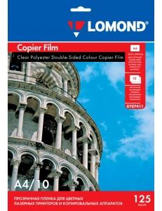 Пленка прозрачная для ч/б и цветных лазерных принтеров и копиров 2-х сторон. 125мкм. (10л.) А4 LOMOND 0707411