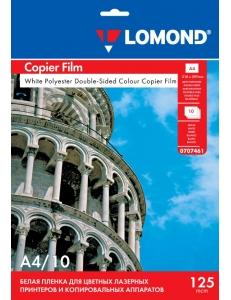 Пленка белая для цв. и ч/б лазерных принтеров  2-х сторон. 125мкм (10л.) А4 LOMOND 0707461